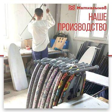 Компания марина хелс - Кыргызстан: Гладильные доски от компании Маткасымов!  Качественный продукт! Доступ