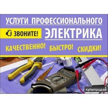 Электрики в Бишкек