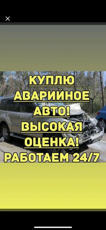 Другой транспорт - Черный - Бишкек: Куплю аварийное авто авто аварийный скупка авто машина куплю   24/7