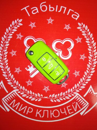 """МИР КЛЮЧЕЙ ТАБЫЛГА"" VOLKSWAGEN. в Бишкек"