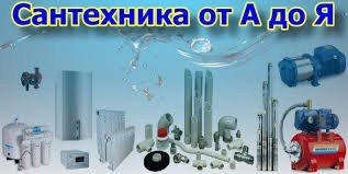 Сантехника от и до все виды работ!555200952 Евгений в Бишкек