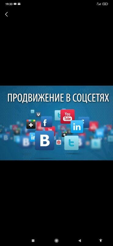 дешего в Кыргызстан: Интернет реклама | Instagram, Tik-Tok | Ведение страницы