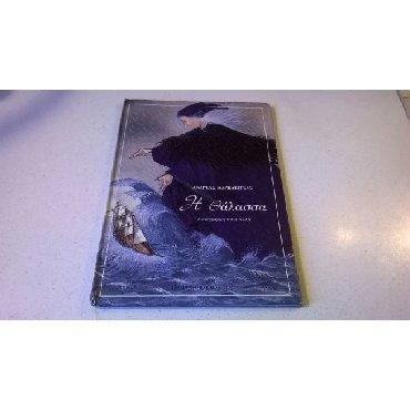 Η θάλασσα - Ανδρέας Καρκαβίτσας  Εκδόσεις: Παπαδόπουλος  Σελίδες: 23