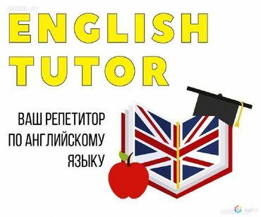 со знанием английского языка в Кыргызстан: Языковые курсы | Английский | Для взрослых