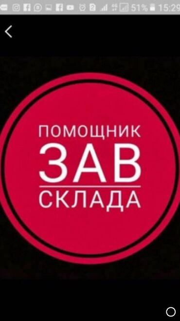 Ночной грузчик бишкек - Кыргызстан: Помощник завскладом. С опытом. 5/2