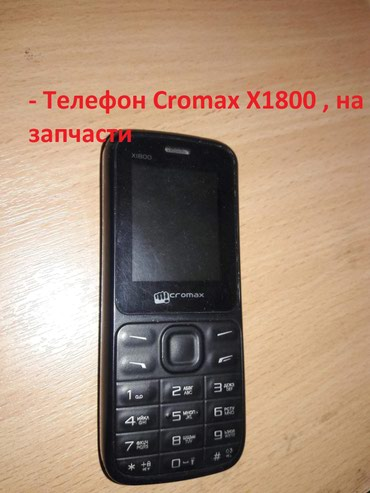 - Телефон Cromax X1800 , на запчасти - 100с. (Whatsapp) в Бишкек
