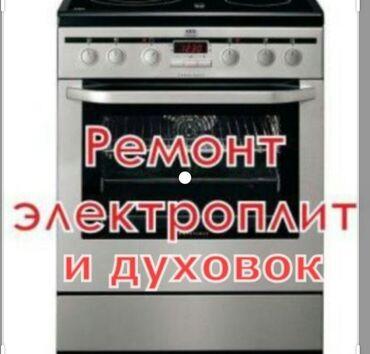 плита индукционная в Кыргызстан: Ремонт | Кухонные плиты, духовки | С гарантией, С выездом на дом