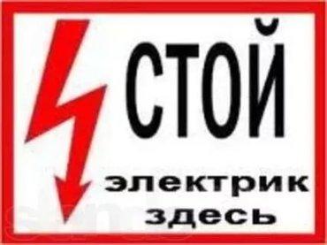 Электрик 4 разряд диплом электроснабжения. Стаж 10лет. в Бишкек