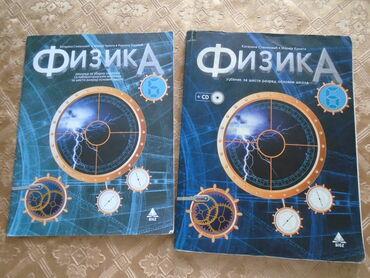 Fizika za 6. razred, udžbenik, izdavač BIGZ i Rešenje zbirke zadataka