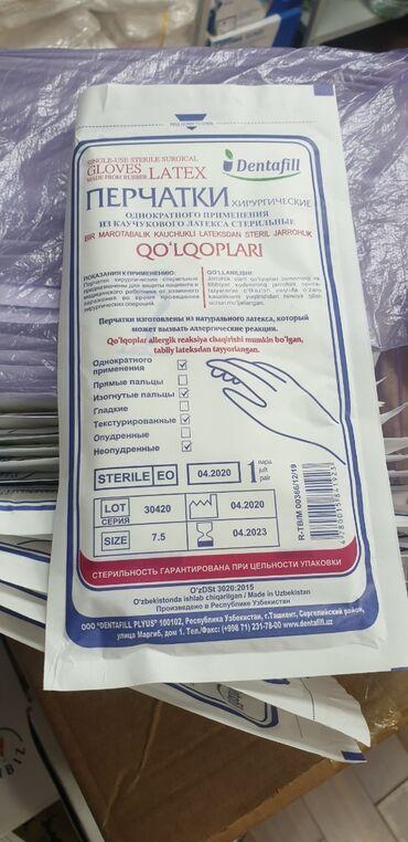 Нитриловые перчатки - Кыргызстан: Стерильные перчатки (хирургические)Размеры: 7, 7.5, 8Производство