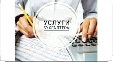 предоставление денежных средств в Кыргызстан: Бухгалтерские услуги в г.Жалал-Абад, все виды составления и сдачи