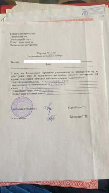 Продаю участок 6,8 соток на первой в Бишкек