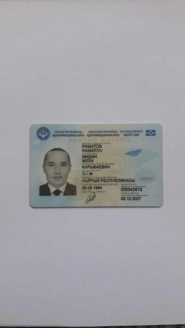 Утерян паспорт. в Ананьево