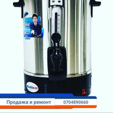 Термос чайники. самовары и титаны. продажа и ремонт! в Бишкек