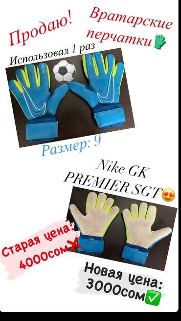 шредеры 9 компактные в Кыргызстан: Вратарский перчатки nike gk primer sgt размер: 9
