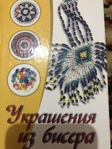 бисера в Кыргызстан: Украшения для бисера