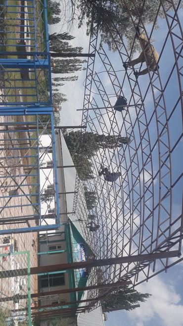 Навес жасайбыз Бишкек сваршик звоните в Бишкек