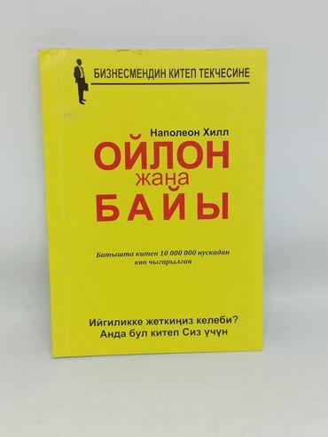 книга для чтения 6 класс симонова в Кыргызстан: Психология саморазвития мотивационный книги заказывайте.  Мотивационны