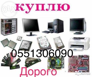 Мы  выкупаем компьютеры, мониторы, в Бишкек