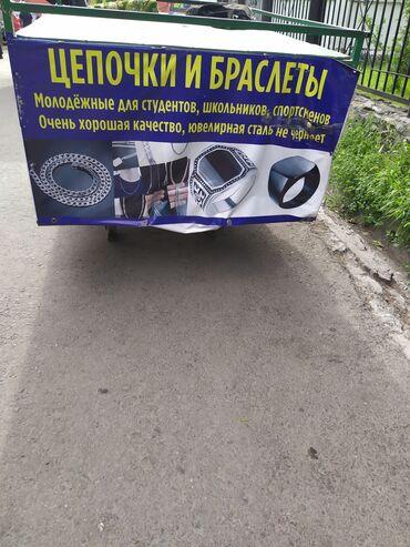 Отдых на Иссык-Куле - Ак-Джол: Срочно прадаю телегу можно торговать или аренду