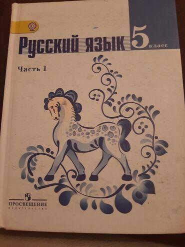 İdman və hobbi - Şirvan: 5 sinif rus dili kitabi