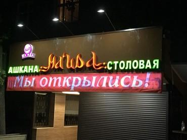 Реклама и полиграфия в Кыргызстан: Объёмные буквы Вывески любой сложности / Лайтбоксы Индивидуальный