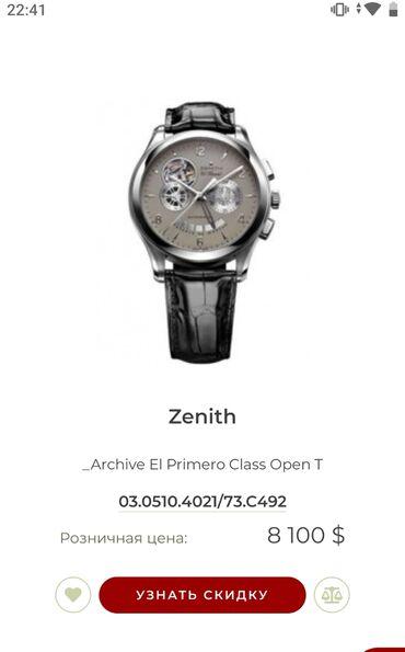 Аксессуары - Ош: Продаю часы zenith class open el primero 03.0510.4021 Часы в хорошем с