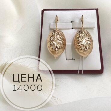 595 проба золота в Кыргызстан: Золото в кредит с участием банка!!!российское золотосерьги 585