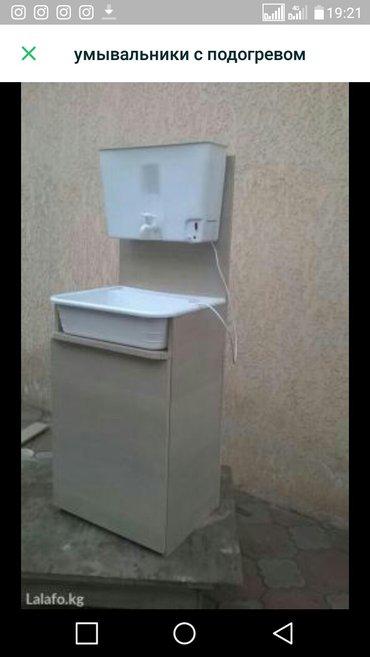 новые электроумывальники с подогревом. умывальник-  2000 сом умывальни в Бишкек