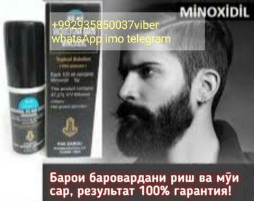 MINOXIDIL IRAN барои баровардани мӯи сар ва ришбарори истифода бурда