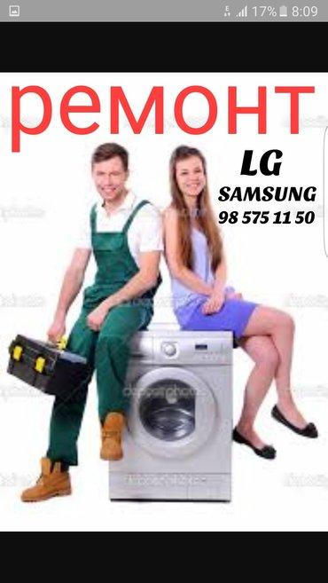 """Ремонт стиральных машин"""" LG"""" SAMSUNG выезд мастера на дом в душанбе в Душанбе"""