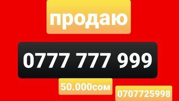 купить r sim для iphone 7 в Кыргызстан: SIM-карты
