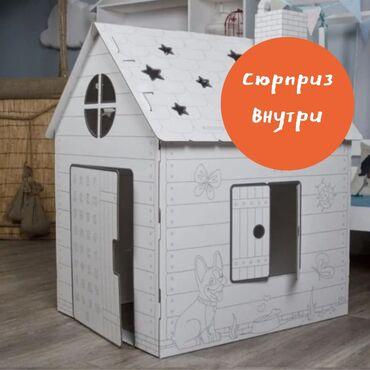 Акция!!! Ростовой домик-раскраска для детей, отличный подарок, дети