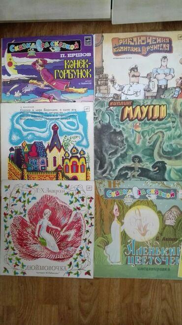 пластинки в Кыргызстан: Продаю виниловые пластинки, детские сказки и другие. От 40 до 80 сом
