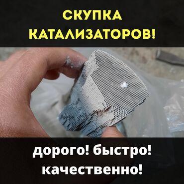 Катализатор, скупка катализаторов, катализатор бишкек, катализатор