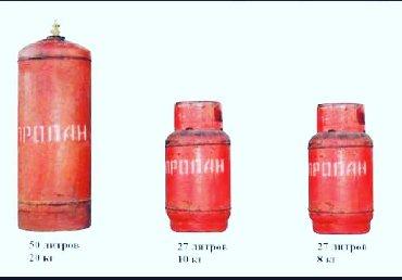 Газ баллон цена - Кыргызстан: Продаю Газ Баллоны С Газом! Замена Газовых Баллонов! Установка и