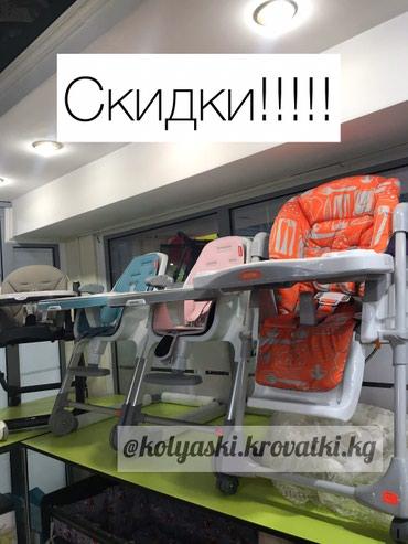 Стульчик для кормления внимание в Бишкек
