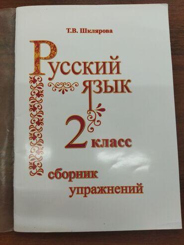 Продаю сборник упражнений по русскому языку 2класс Шклярова. Состояние