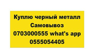 куплю детский манеж в Кыргызстан: Куплю металлолом Куплю металлКуплю метал Самовывоз железоКуплю чер