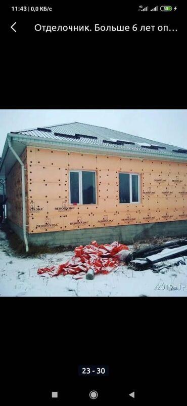 требуются отделочники бишкек в Кыргызстан: Отделочник. С опытом