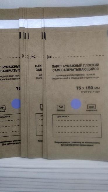 бумажные пакеты в Кыргызстан: Крафт пакеты отличного качества .  Цена за упаковку (100шт) - от 235 д