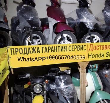 срв бишкек цена в Ак-Джол: Мопеды скутеры распродажа бесплатная доставка в Бишкек !звоните на