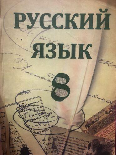rus dili - Azərbaycan: Rus dili 8 ci sinif