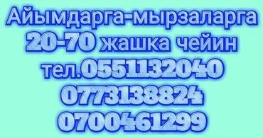 айымдарга жана мырзаларга жумуш беребиз в Бишкек