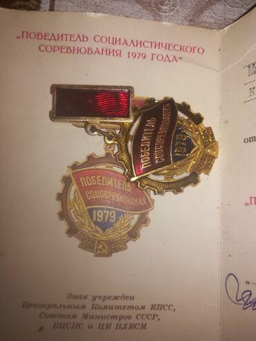 Победитель социалистического соревнования 1979 год