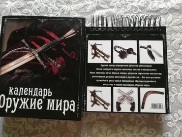 dunya kartasi - Azərbaycan: Dünya silahlar kalendarı Antikvar kitab Rusdilində çox qözəl izahlar