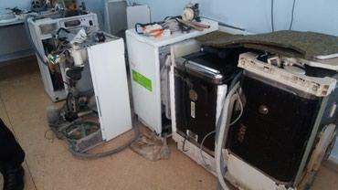 Ремонт стиральных машин, холодильник в Бишкек
