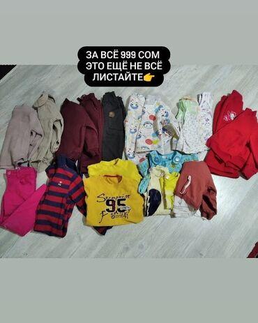 фаберлик витамины для детей в Кыргызстан: Детская одежда на девочку 1-3 года. Вещи качественные в отличном состо