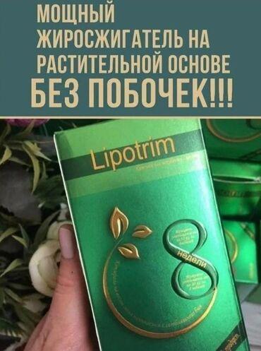 Флипчарты тсо для письма маркером - Кыргызстан: Кто хочет похудеть тогда пишите