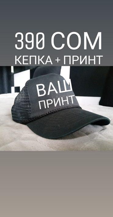 - именные кепки - Кепки с любой вашей печатью   в Бишкек